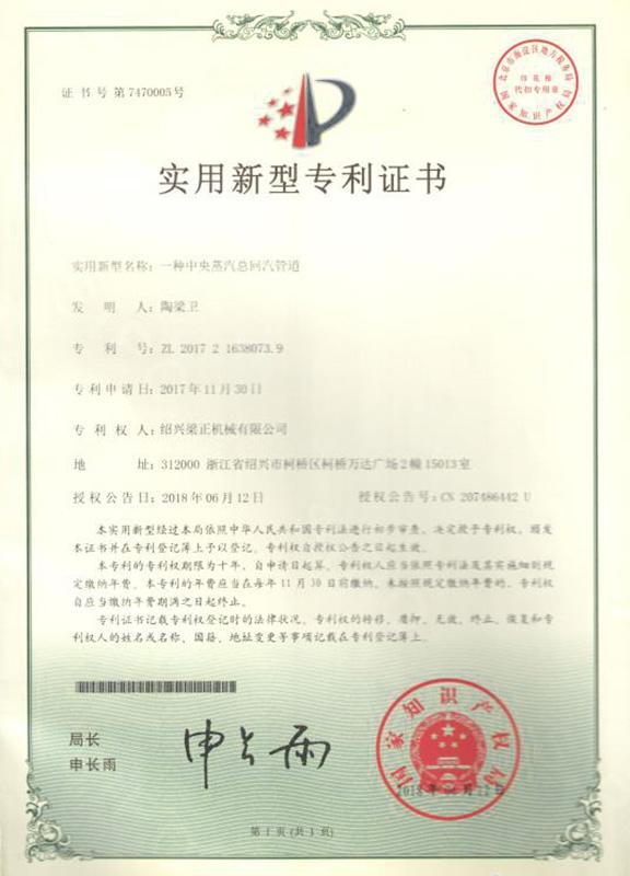 定型機改造專利